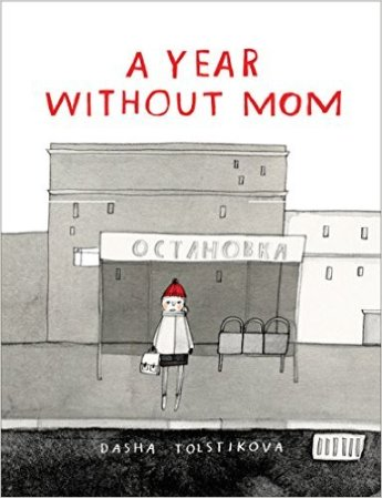 a year without mom cover image